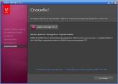 Adobe InDesign CS5.5 7.5.2 (официальная русская версия)