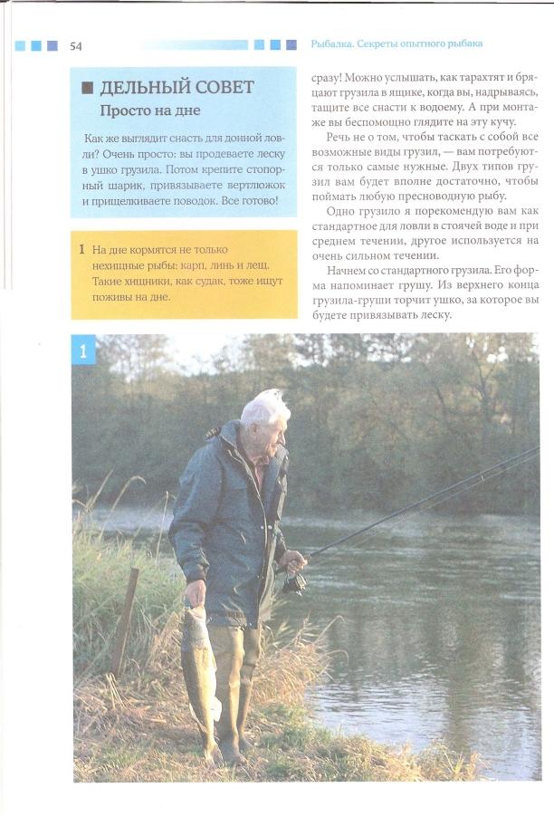 Рыбалка: Секреты опытного рыбака. Верле Мартин (2009)