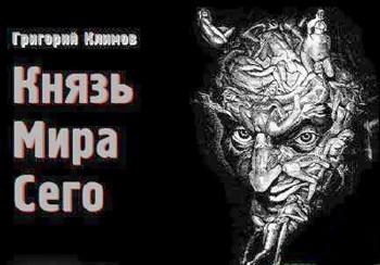 Климов Г.А. - Собрание сочинений (1971-2001)