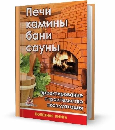 Я. Васильева - Печи, камины, бани, сауны (2012)