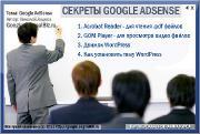 Секреты Google Adsense [Обучающий курс/2011]