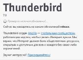 Mozilla Thunderbird 7.0 Final
