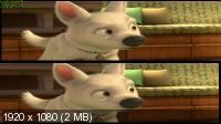 Bольт 3Д / Вolt 3D