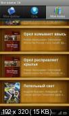 [Android 1.6] Moon+ Reader Pro - v.1.4.1 - v.2.3.4 + Moon+ Reader Pro PDF Plugin - v.824-1101 + озвучка Nuance - v.1.0 (2011-2013) [RUS]