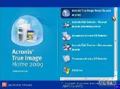 Acronis.True.Image.Home.2009..Rus v12.0.9633 x86 [2009 год] Скачать торрент