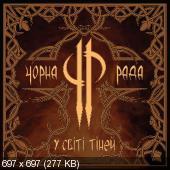 [UKR] (Pop Progressive Metal) Чорна Рада - У світі тіней - 2011, MP3, 320 kbps