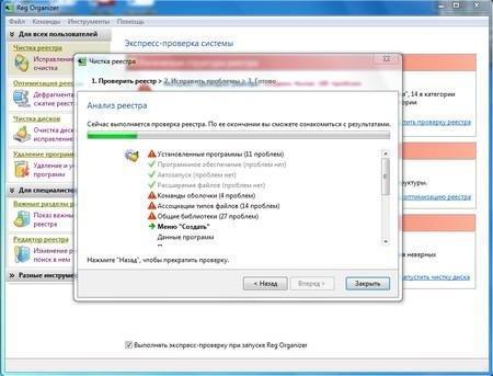 Reg Organizer v5.30 Beta 3 Rus