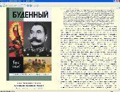 Биография и сборник произведений: Борис Соколов (1996-2011) FB2