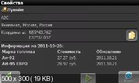 Navitel 5.0.3.70 WinCE5 PNA + ���  ����� (28.10.11) ������������ ������