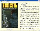 Биография и сборник произведений: Эдуард Тополь (1961-2011) FB2