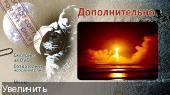 Аполлон 18 / Apollo 18 (2011) DVDRip/HDRip/DVD5/Blu-Ray [1.45/1.37/4.22/12.17 Gb] [Лицензия/NWRip Group]