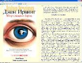 Биография и сборник произведений: Джон Ирвинг (John Irving) (1990-2011) FB2