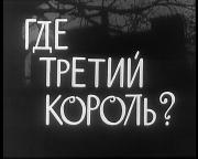 Где третий король? / Gdzie jest trzeci król? (1967) DVD5