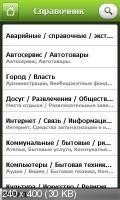 ДубльГИС v2.2.2 beta WM2003 - WM6 Русская версия