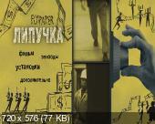 Липучка / Flypaper (2011) BDRip 1080p+BDRip 720p+HDRip(1400Mb+700Mb)+DVD9+DVD5+DVDRip
