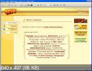 Диски 1С:ИТС.NFR Партнерский + дополнение (Ноябрь 2011)