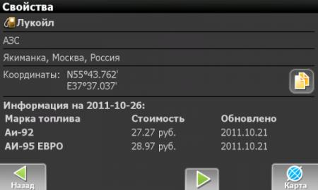 ���������� ������� ��������� / Navitel [ v.5.0.3.99, WinCE 5/6 (PNA) + ��� �������� ����������� ����� Q3-11.