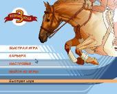 Звезда конкура / Tim Stockdale's Riding Star RUS