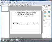 LibreOffice 3.4.4 Portable (Мульти/Русский)