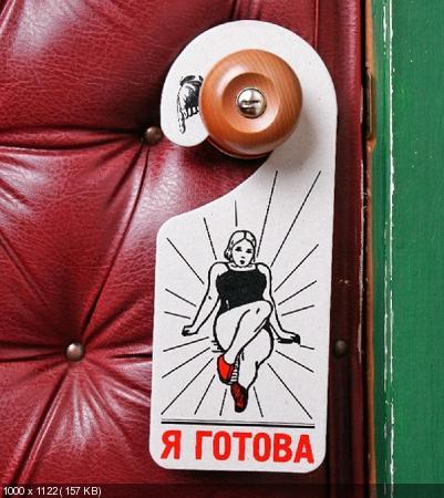 Коллекция прикольных дверных табличек (2011/85 штук)