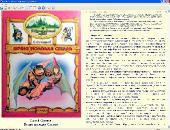 Биография и сборник произведений: Сергей Сухинов (1997-2011) FB2