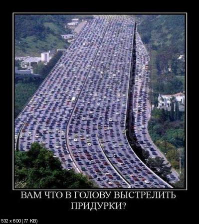 Свежая сборка демотиваторов от 27.11.2011