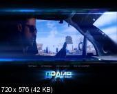 Драйв / Drive (2011) DVDRip