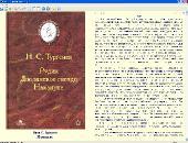 Биография и сборник произведений: Иван Тургенев (1818-1883) FB2