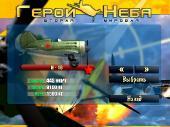 Герои неба / Sky Hero (PC/RUS)
