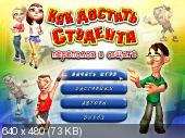 Как достать всех! 11 in 1. Антология (2003-2009)