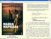 Биография и сборник произведений: Майкл Маршалл Смит (Michael Marshall Smith) (1992-2011) FB2