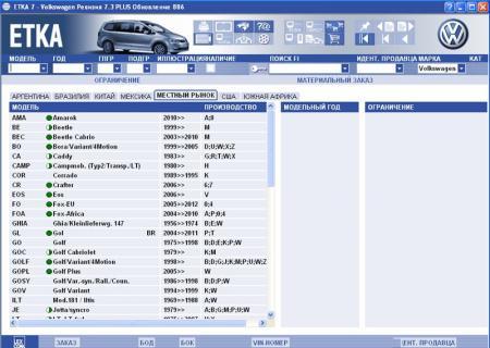 ( offline ) [ ���������� �������� ������ ETKA 7.3 ��� VW c 843 �� 886, �������� �� 888, Multi + RUS, 2011 ]