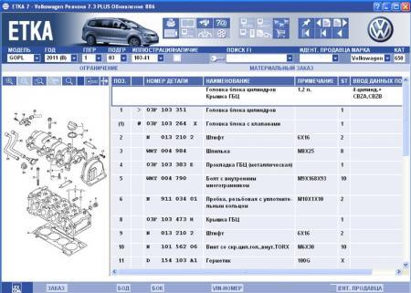 ( offline ) [ ���������� ������ ������ ETKA 7.3 ��� VW c 843 �� 886, �������� �� 888, Multi + RUS, 2011 ]
