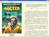Биография и сборник произведений: Алан Дин Фостер (Alan Dean Foster) (1971-2011) FB2