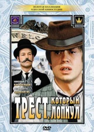 Трест, который лопнул (1982) DVDRip