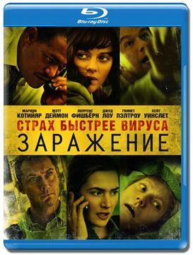 Заражение / Contagion (2011) Blu-Ray Remux 1080p