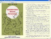Биография и сборник произведений: Юрий Третьяков (1931-1985) FB2
