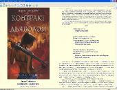 Биография и сборник произведений: Лилит Сэйнткроу (Lilith Saintcrow) (2004-2011) FB2
