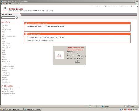 Citroen Service Documentation Backup [ v. v3.5.15 CS64, v4.1.0 67-S, 09/2011 + SEDRE, 2011 ]