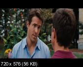 Хочу как ты / The Change-Up (2011) DVDRip