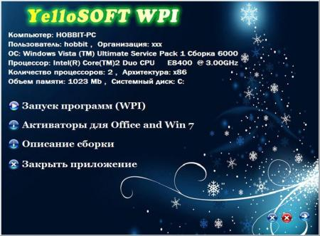 YelloSOFT mini WPI Winter (2011/RUS)