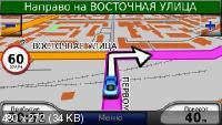 Garmin Дороги России 5.25 с маршрутизацией РФ и СНГ  FID 1734, 1868 и 1280 (30.12.11) Русская версия