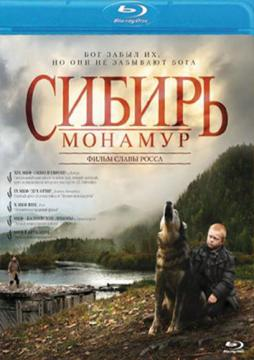 Сибирь. Монамур (2011) BDRip 720p