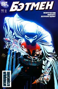 Бэтмен #665