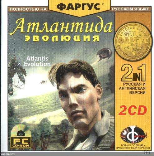 Atlantis Evolution / Атлантида: Эволюция [P] [RUS+ENG] (2004) (Фаргус)
