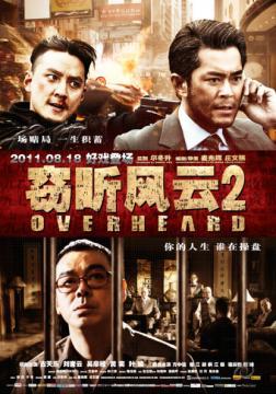 На прослушке 2 / Подслушанное 2 / Overheard 2 / Sit yan fung wan 2 (2011) BDRip 1080p
