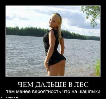 Свежая подборка демотиваторов от 06.01.2012