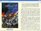 Биография и сборник произведений: Роман Афанасьев (2000-2012) FB2