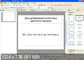 LibreOffice 3.4.5 RC2 (Multi/Ru)