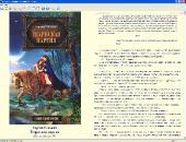 Сборник произведений: Сергей Раткевич (2003-2012) FB2